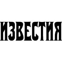 Логотип компании «Известия»