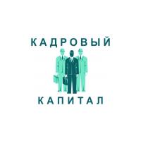 Логотип компании «Кадровый Капитал»