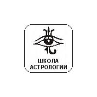Логотип компании «АСТРОЛОГИЧЕСКАЯ ШКОЛА Л. Галба»