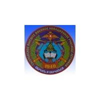 Логотип компании «Сызранскоe высшеe военное авиационное училище лётчиков (СВВАУЛ(ВИ))»
