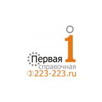 Логотип компании «Первая Справочная»