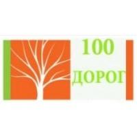 "Логотип компании «Психологический центр ""Сто дорог""»"