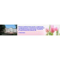 Логотип компании «Филиал реабилитации детей и подростков с ограниченными возможностями ГАУ Реабилитационный центр г. Кумертау»