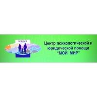 """Логотип компании «Центр психологической и юридической помощи """"МОЙ МИР""""»"""