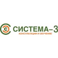 Логотип компании «СИСТЕМА-3»