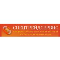 Логотип компании «СпецТрейдСервис»