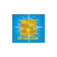 """Логотип компании «Корпорация """"Сибирское здоровье""""»"""