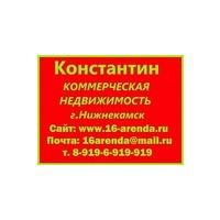 Логотип компании «Аренда,продажа коммерческой недвижимости Нижнекамск»