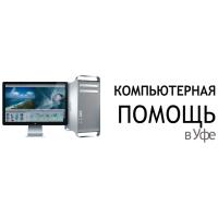 Логотип компании «Компьютерный сервис УфаКомп.РФ»
