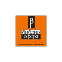 """Логотип компании «Сеть магазинов """"Библиосфера""""»"""