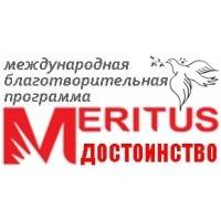 Логотип компании «Фонд Meritus (Достоинство)»
