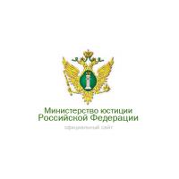 Логотип компании «Министерство Юстиции РФ»