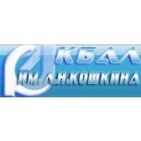 Логотип компании «Конструкторское бюро автоматических линий им. Л.Н. Кошкина (КБАЛ)»