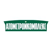Логотип компании «Атомстройкомплекс»