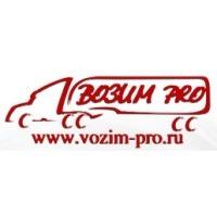 """Логотип компании «ЕАДС """"Возим Про""""»"""