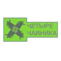 Логотип компании «Чайный Магазин Четыре Чайника»