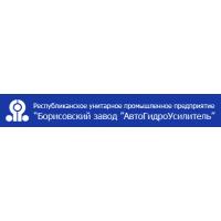 Логотип компании «Борисовский завод Автогидроусилитель»