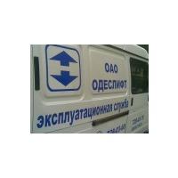 Логотип компании «Одеслифт»