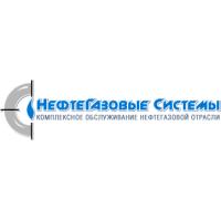 Логотип компании «Нефтегазовые системы»