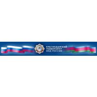 Логотип компании «Краснодарский университет МВД России»