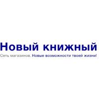 Логотип компании «Новый Книжный»