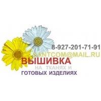 Логотип компании «Вышивка»