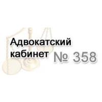 Логотип компании «Адвокатский кабинет № 358 г. Тольятти»
