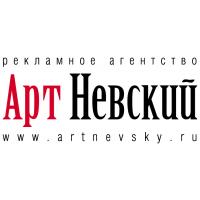 Логотип компании «Арт Невский»