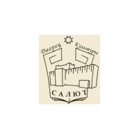 "Логотип компании «Дворец культуры ""Салют""»"