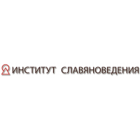 Логотип компании «Институт славяноведения РАН»