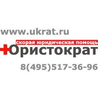 Логотип компании «Юристократ»