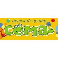 Логотип компании «Детский центр Сёма»
