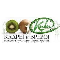 Логотип компании «Киви - Кадры и Время»