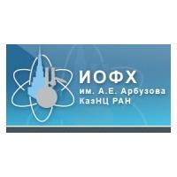 Логотип компании «Институт органической и физической химии им. А.Е. Арбузова КазНЦ РАН ( ИОФХ)»