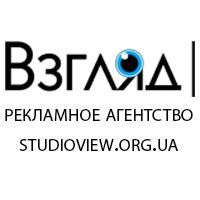 "Логотип компании «Рекламное Агентство ""Взгляд""»"