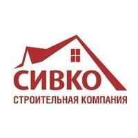 Логотип компании «СИВКО»