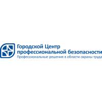 Логотип компании «Городской Центр профессиональной безопасности»