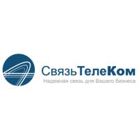 Логотип компании «СвязьТелеКом»
