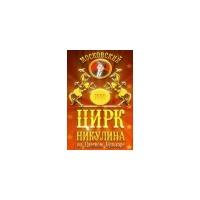 Логотип компании «Московский цирк Никулина на Цветном бульваре»