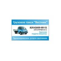 "Логотип компании «Грузовое такси ""Вестник""»"