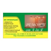Логотип компании «ИП Прокопьев»