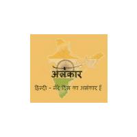 Логотип компании «Студия языка хинди Аланкар»