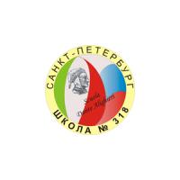 Логотип компании «Государственное общеобразовательное учреждение средняя общеобразовательная школа № 318 с углублённым изучением итальянского языка Фрунзенского района Санкт-Петербурга»