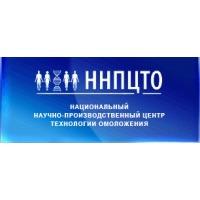 Логотип компании «Национальный Научно-Производственный Центр Технологии Омоложения (ННПЦТО)»