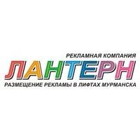 Логотип компании «Лантерн, ООО»