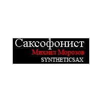 Логотип компании «Саксофонист Михаил Морозов Syntheticsax»