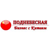 Логотип компании «Бизнес-портал Поднебесная»