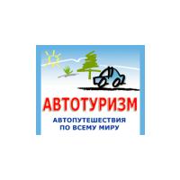 Логотип компании «АВТОТУРИСТ»