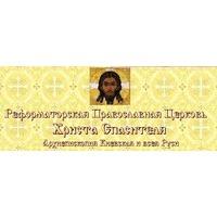 Логотип компании «РПЦХС Реформаторская Православная Церковь Христа Спасителя»