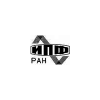 Институт Прикладной Физики (ИПФ РАН)